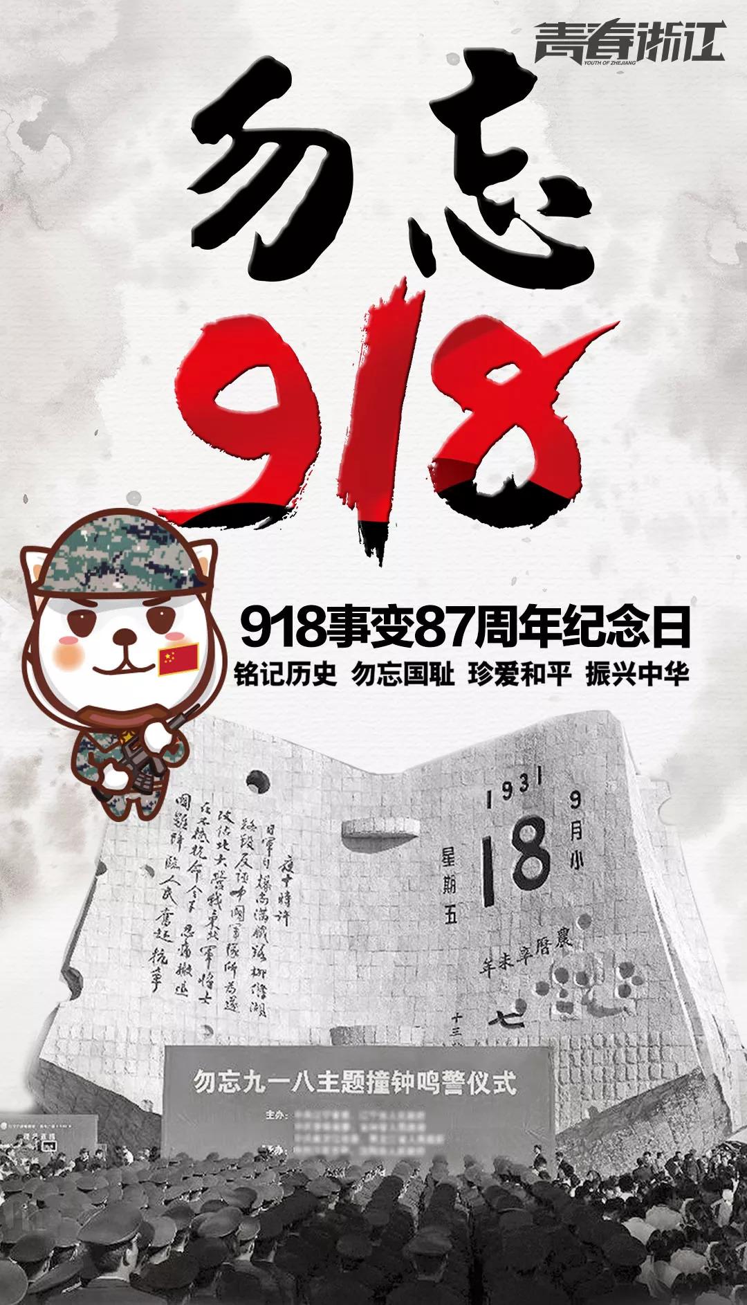 【九一八】牢记历史,勿忘国耻